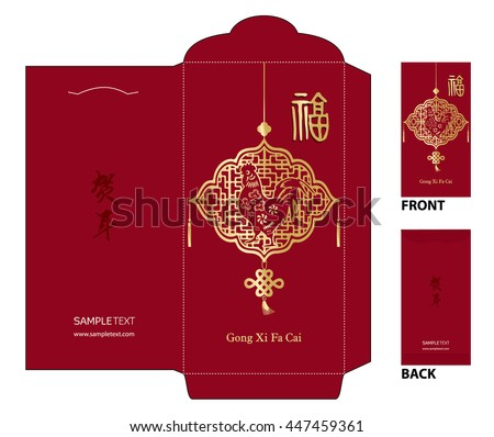 "Chinese New Year Money Red Packet (Ang Pau) Design with Die-cut. Chinese New Year Money Packets with meaning of greeting""good fortune"" calligraphy / Rooster year Chinese zodiac symbol - stock vector"