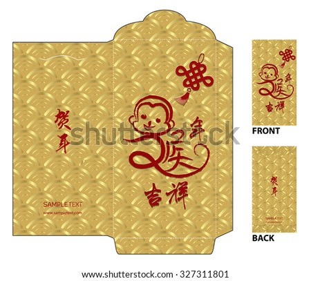 Chinese New Year Money Red Packet (Ang Pau) Design with Die-cut. Monkey year Chinese zodiac symbol / Chinese character for Translation: All the best . / Chinese calligraphy hou Translation: monkey - stock vector