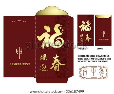 Chinese New Year Money Red Packet (Ang Pau) Design with Die-cut. Monkey year Chinese zodiac symbol / Chinese character for Translation: fortune Monkey congratulate new year - stock vector