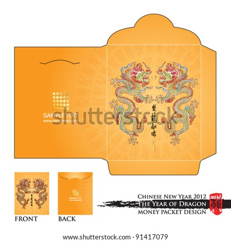 Chinese New Year Money Red Packet (Ang Pau) Design with Die-cut. Translation of Calligraphy: Blessing of Double Dragons - stock vector