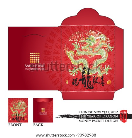 Chinese New Year Money Red Packet (Ang Pau) Design with Die-cut. Translation of Calligraphy: Lucky Dragon Reporting Good News - stock vector