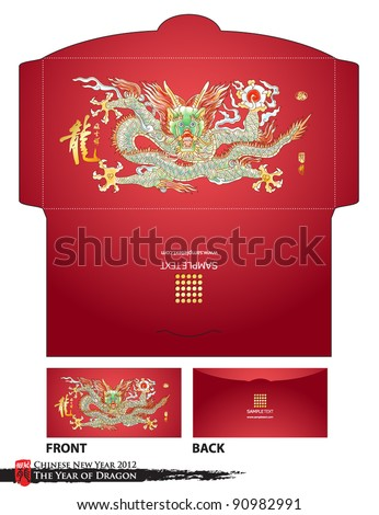 Chinese New Year Money Red Packet (Ang Pau) Design with Die-cut. Translation of Calligraphy: The Propitious of Dragon - stock vector