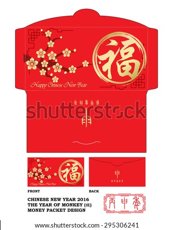 "Chinese New Year Money Red Packet Design with Die-cut. / Chinese New Year Money Packets with meaning of greeting""good fortune"" calligraphy  - stock vector"
