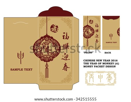 Chinese New Year Money Red Packet Design with Die-cut. / Chinese New Year Money Packets with Chinese zodiac: monkey paper cut design text translation: fortune Monkey congratulate new year. - stock vector