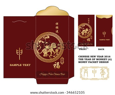 Chinese New Year Money Red Packet Design with Die-cut. / Chinese New Year Money Packets with Chinese zodiac Monkey, text translation:Good fortune for the year of monkey - stock vector