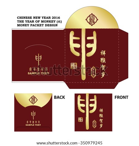 Chinese New Year Money Red Packet Design with Die-cut. / Chinese New Year Money Packets with Chinese zodiac: shen text translation: Monkey