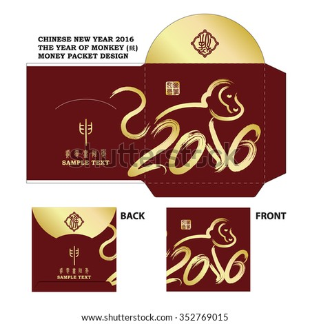 Chinese New Year Money Red Packet Design with Die-cut. / Chinese New Year Money Packets with Chinese zodiac : 2016 / stamps which Translation: Everything is going very smoothly  - stock vector