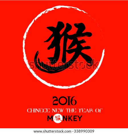Chinese New Year 2016 - Monkey calligraphy on red background - stock vector