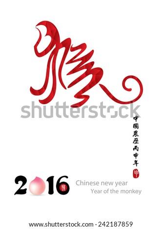 Chinese new year 2016 (Monkey year)  - stock vector