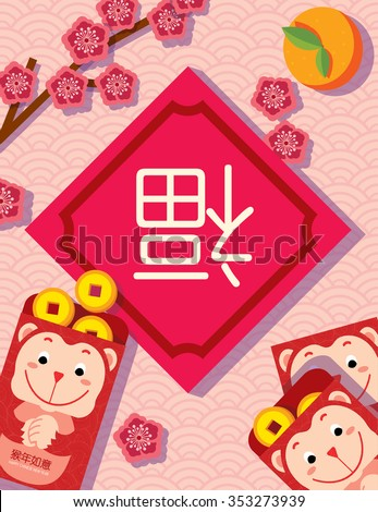"chinese new year 2016/ monkey year/ greeting card/ plum blossom with red packet background. Chinese character - ""FU"" it means blessing and happiness in Chinese. - stock vector"