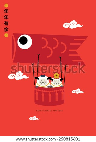 Chinese New Year of goat 2015/ Hot air balloon/ valentines day greeting card (Translation: Wishing you a Prosperous New Year) / Gold fish & flower illustration - stock vector