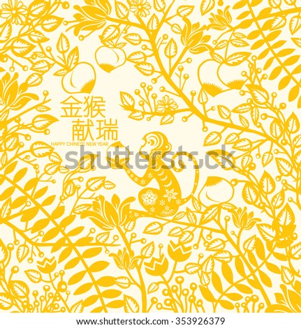 Chinese new year of monkey made by traditional Chinese paper cut arts /greeting card design/Monkey year Chinese zodiac /Chinese character for Translation: Golden Monkey Congratulations very smoothly   - stock vector