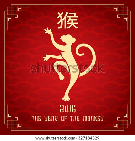 Chinese new year 2016 of monkey. Zodiac and culture holiday, vector illustration