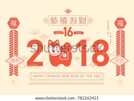 chinese new year of the dog 2018 calendar greetings template vector/illustration with chinese words that mean 'blessing', 'wishing you prosperity', 'happy new year'