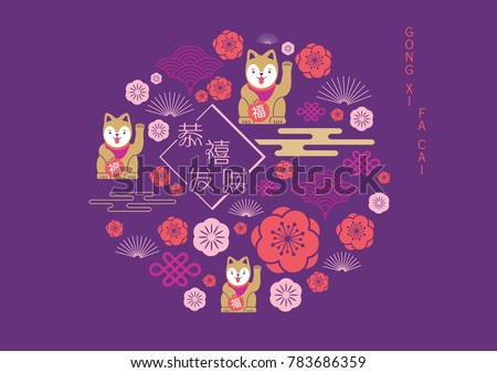 chinese new year of the dog elements / greetings template vector/illustration with chinese words that mean 'wishing you prosperity'