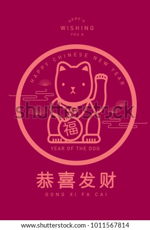 Chinese new year dog greetings template stock vector 1011567814 chinese new year of the dog greetings template vectorillustration with chinese words that mean m4hsunfo