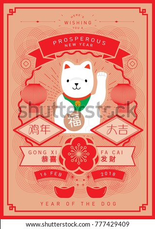 chinese new year of the dog greetings template vector/illustration with chinese words that mean 'wishing you prosperity', 'happy new year' & 'blessing'