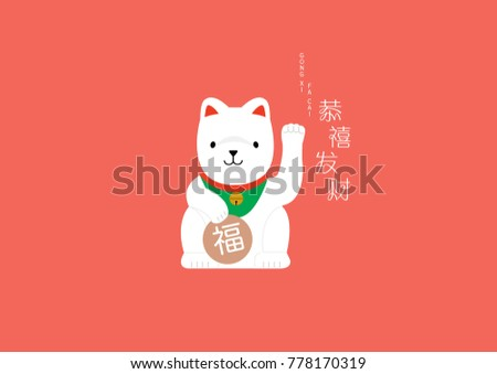 chinese new year of the dog greetings template vector/illustration with chinese words that mean 'wishing you prosperity'