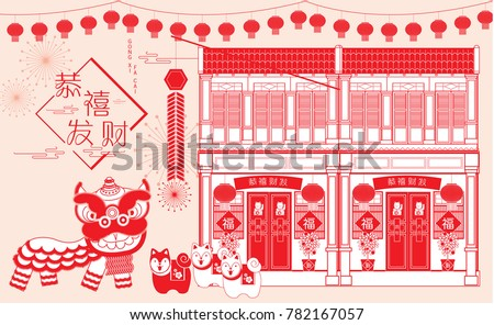 Chinese new year dog greetings template stock vector 782167057 chinese new year of the dog greetings template vectorillustration with chinese words that mean m4hsunfo