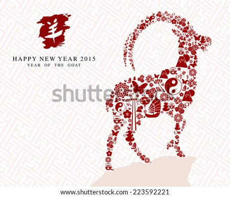 Chinese New Year of the Goat 2015. Animal shape with eastern elements composition. Vector file organized in layers for easy editing. - stock vector
