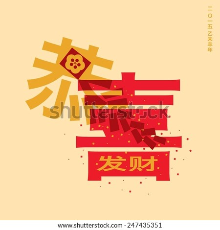 Chinese New Year of the Goat 2015 /Greeting Card with Chinese character of prosperity/Vector art of abstract festival background  - stock vector