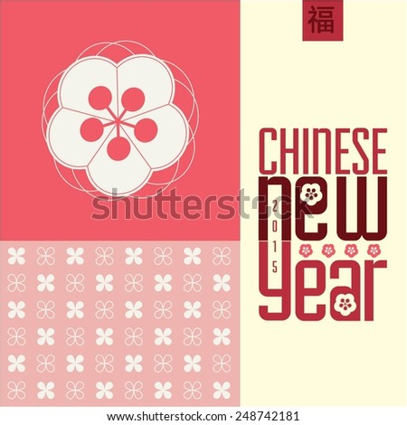 Chinese New Year of the Goat 2015 /Greeting Card with vector art of abstract festival background - stock vector