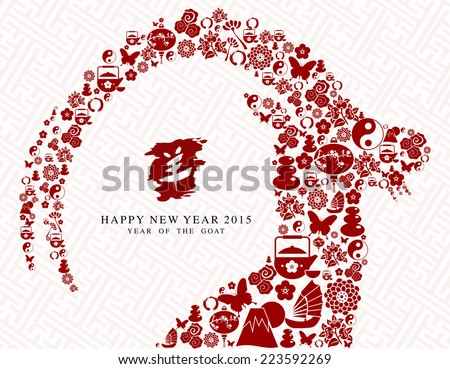 Chinese New Year of the Goat 2015 poster and greeting card. Sheep head shape with eastern icons composition. Vector file organized in layers for easy editing. - stock vector