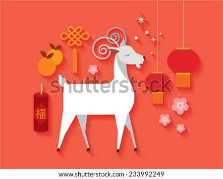 chinese new year of the goat vector/illustration - stock vector