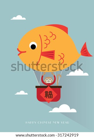 Chinese New Year of the Monkey 2016 / Hot air balloon / greeting card (Translation: Wishing you a Prosperous New Year) / Gold fish illustration - stock vector