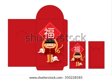 chinese new year of the monkey red packet/ angpow template vector/illustration with chinese character that reads fortune - stock vector