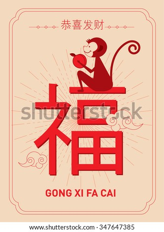 chinese new year of the monkey template with chinese characters that reads fortune/good luck and wishing you prosperity vector/illustration - stock vector
