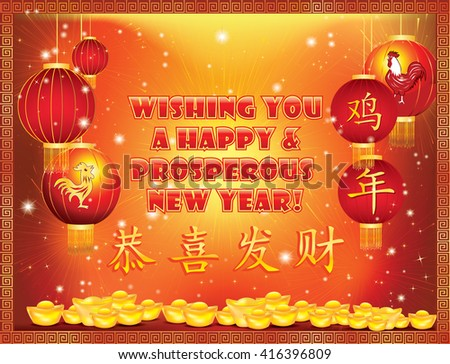 Chinese New Year of the Rooster - greeting card for print. Chinese text: Happy New Year; Year of the Rooster.