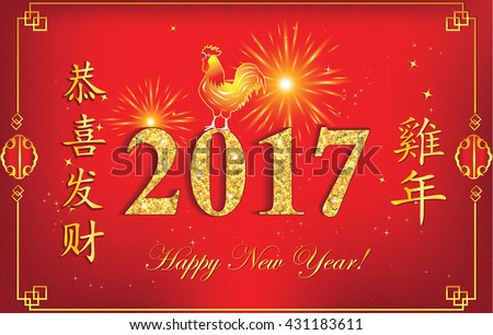 Chinese New Year of the Rooster, 2017 - greeting card. Text translation: Happy New Year; Year of the Rooster. Print colors used