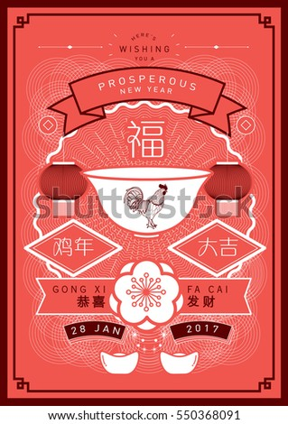 Chinese new year rooster greetings template stock vector hd royalty chinese new year of the rooster greetings template vectorillustration with chinese characters that mean m4hsunfo