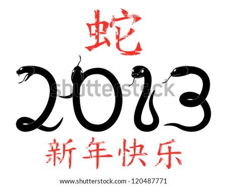 Chinese New Year of the Snake 2013. Vector greeting card