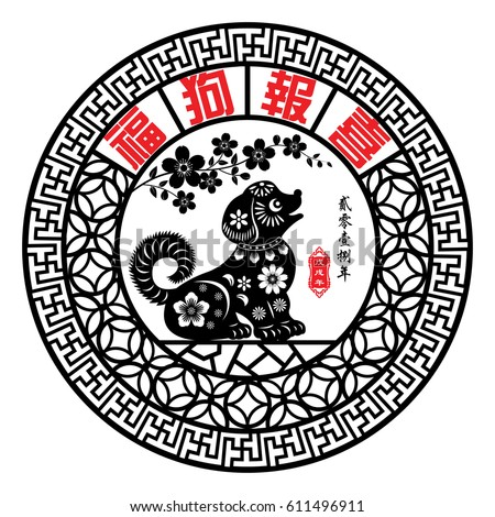 Chinese New Year 2018 Paper Cutting Year of Dog Vector Design (Chinese Translation: words in red: fortune dog brings good news word in black: year two thousand eighteen Red icon which year of the dog