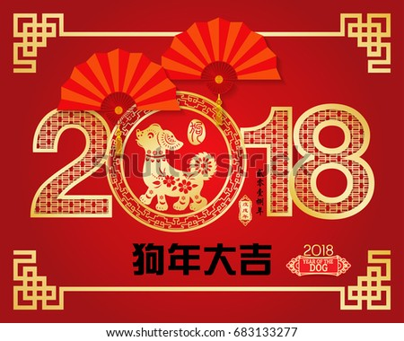 chinese new year 2018 paper cutting year of dog vector design chinese translation year of