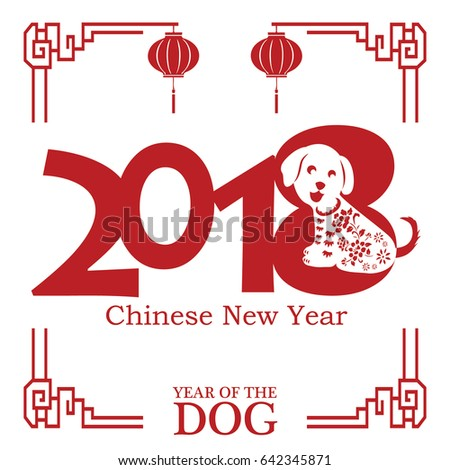 Chinese New Year 2018 Paper Cutting Stock Vector HD (Royalty Free ...