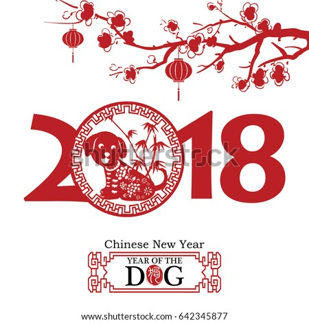 Chinese New Year 2018 Paper Cutting Of The Dog Vector Design Red Icon Is