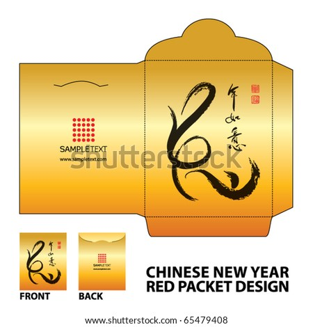 Chinese New Year Red Packet (Ang Pau) Design with Die-cut. - stock vector