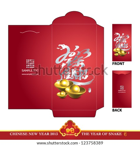 Chinese New Year Red Packet (Ang Pau) Design with Die-cut. Year of Snake. Translation: 2013 Brings Prosperity - stock vector