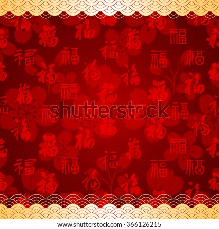 Chinese New Year Red Seamless Pattern Background - stock vector