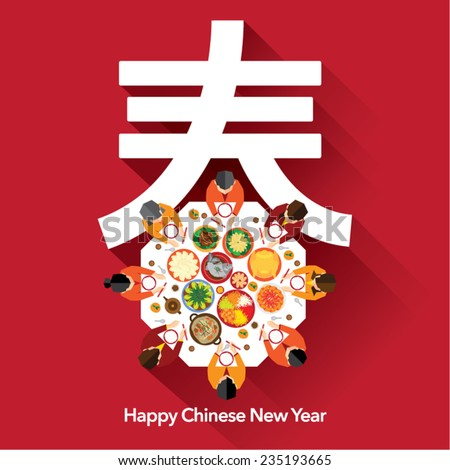 Chinese New Year Reunion Dinner Vector Design (Chinese Translation: Prosperity) - stock vector