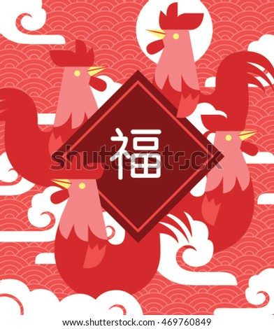 Chinese New Year 2017/ chicken year/ greeting card/ chinese cloud background. Chinese character - it means blessing and happiness in Chinese.