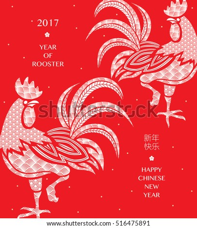 "Chinese New Year 2017/ rooster year/ greeting card. Chinese word mean ""Happy New Year"" ."