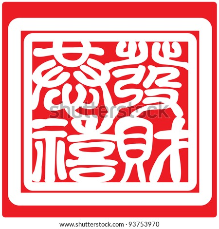 """greetings in Chinese writing. """"Gong Xi Fa Cai"""". - stock vector"""