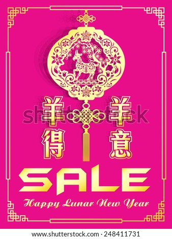 Chinese New Year sale design / Happy Lunar New Year Template / Chinese character for Translation:immensely proud  - stock vector