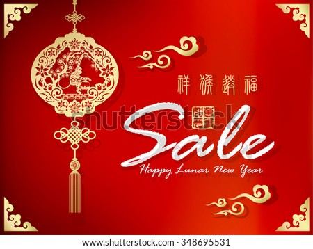 """Chinese New Year sale design template / Chinese zodiac: monkey. / Chinese wording translation """"Good fortune for the year of monkey"""" - stock vector"""