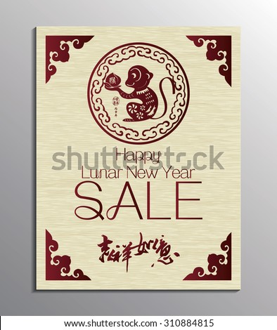 Chinese New Year sale design template / Chinese zodiac: monkey . / Year of the Monkey 2016. - stock vector