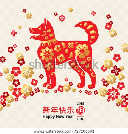 chinese new year symbol 2018 year of dog vector illustration zodiac sign in
